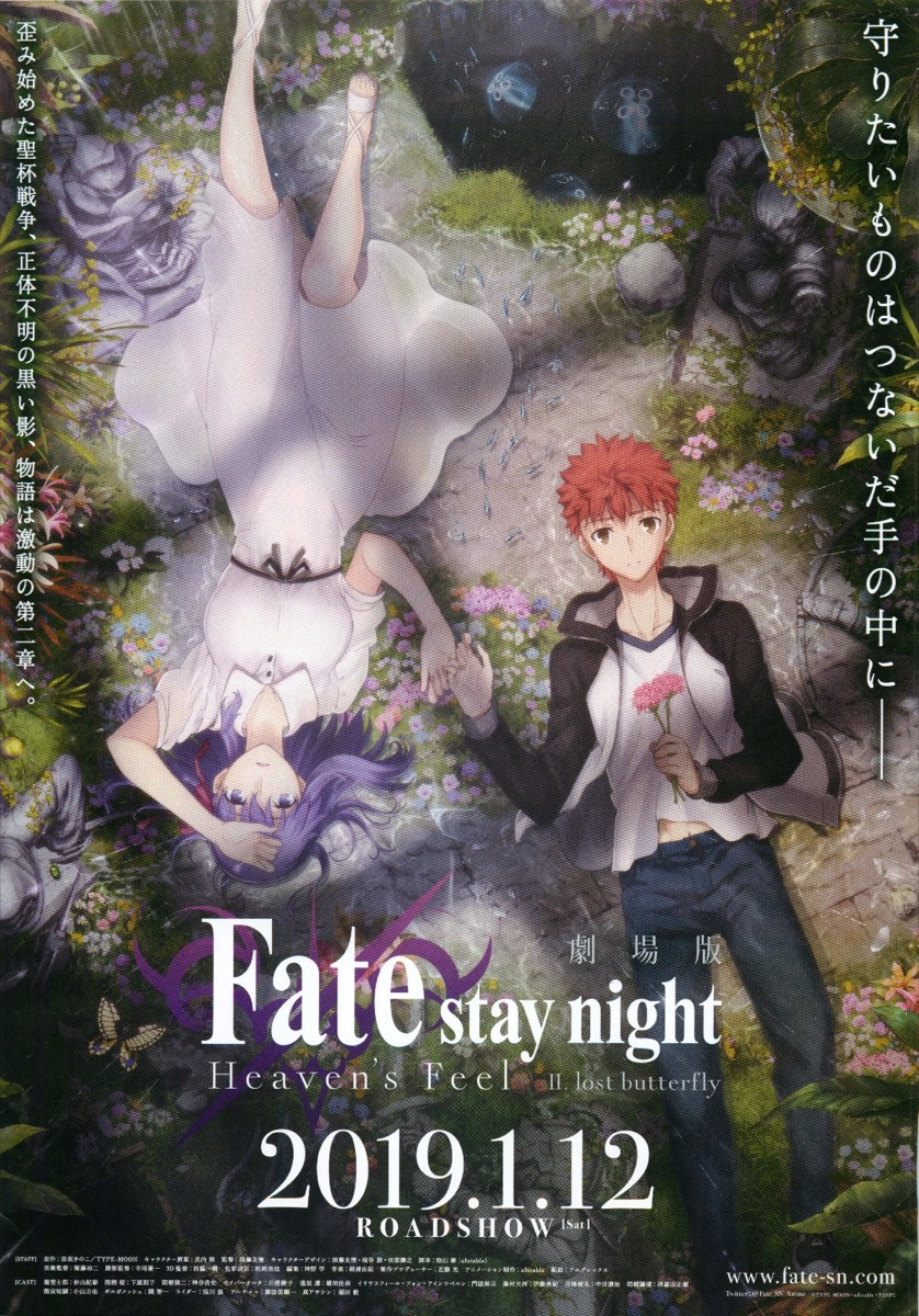 劇場版Fate/stay night Heaven's Feel Ⅱ.Lost butterfly
