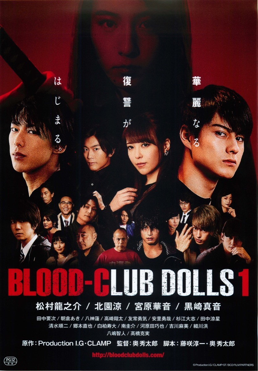 BLOOD-CLUB DOLLS1