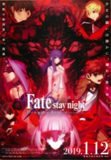 劇場版「Fate/stay night [Heaven's Feel]」 Ⅱ.lost butterfly