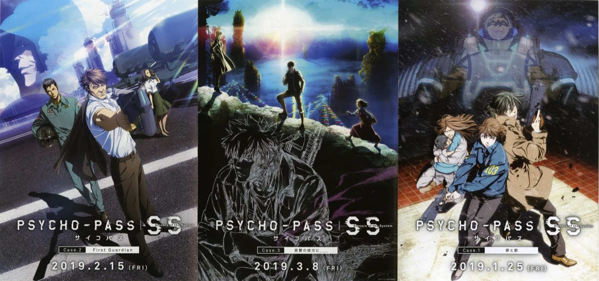 PSYCHO-PASS サイコパス Sinners of the System Case.1/Case.2/Case.3