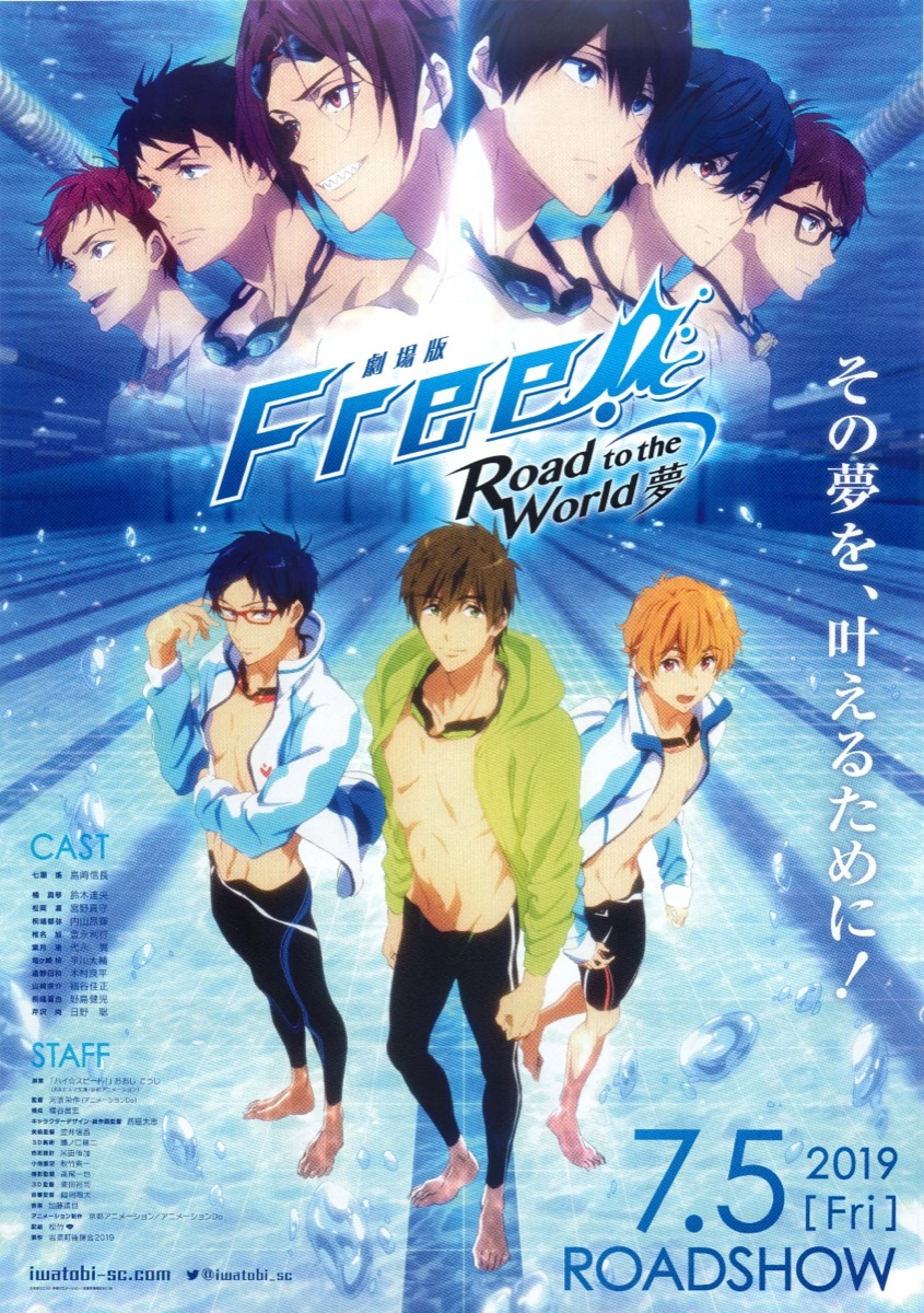 劇場版 Free!-Road to the World- 夢