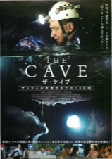 THE CAVE ザ・ケイブ サッカー少年救出までの18日間